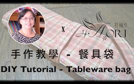 [手作教學] 兩片兩尺布的應用 - 第五小節 - 餐具袋