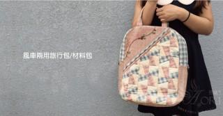 [推薦款式 - 周秀惠老師] 風車兩用旅行包/材料包